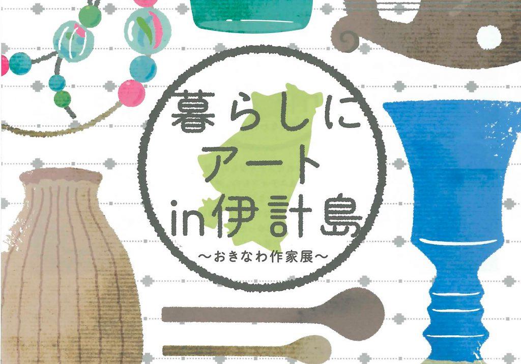 暮らしにアートin伊計島~おきなわ作家展~
