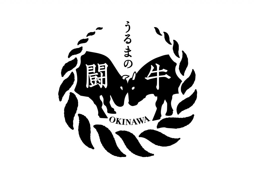 うるまの「闘牛」ブランドロゴ開発