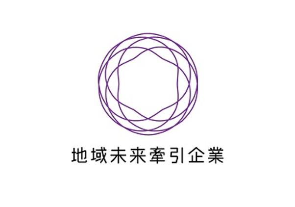 2018年度 経済産業省「地域未来牽引企業」選定