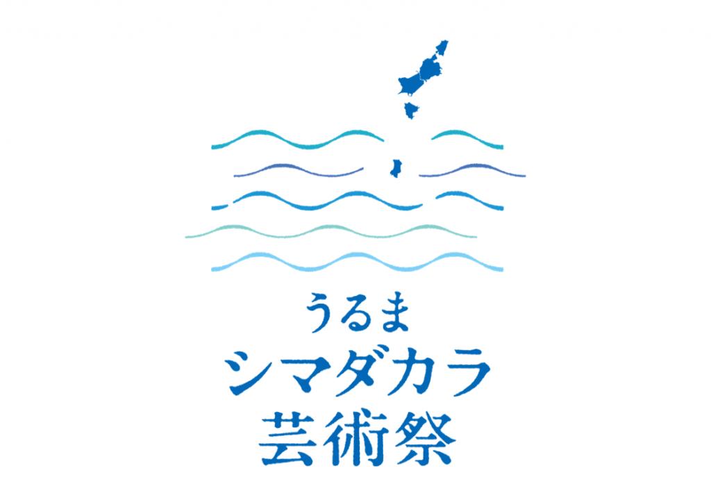 うるまシマダカラ芸術祭
